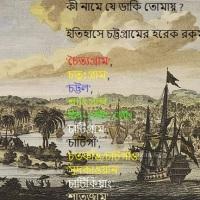 হাজার বছরের চট্টগ্রামী বাংলা