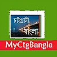 ।| চট্টগ্রামী বাংলা – MyCtgBangla
