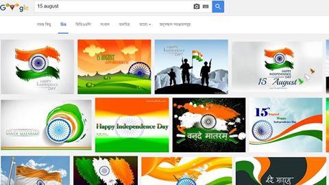 গুগলকে জানাতে হবে- ১৫ আগস্ট শুধু ভারতের স্বাধীনতা দিবস নয়, বাংলাদেশের জাতীয় শোক দিবসও !