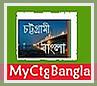 ।  MyCtgBangla । MCB  