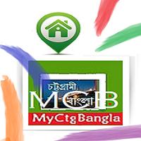 ।| MyCtgBangla