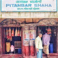 যাহা নাই জগতে তাহা আছে পীতাম্বর শাহর দোকানে ।|চট্টগ্রাম